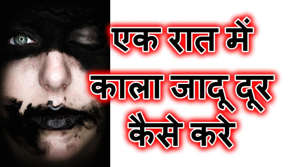 एक रात में Kaala Jadoo Door Karne Ke Upay