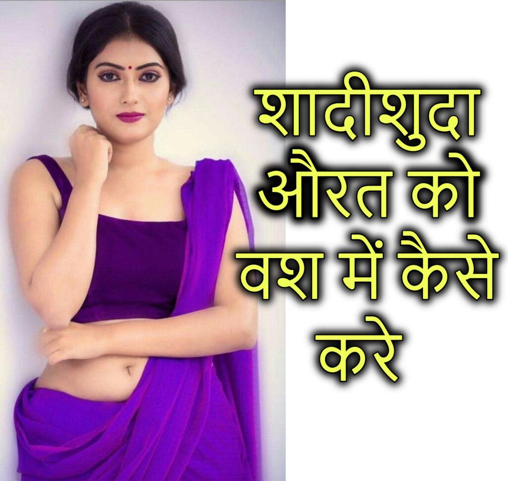 2 मिनट में Aurat Ko Vash Me Karne Ke Upay