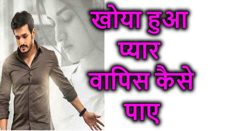 2 मिनट में Khoya Hua Pyar Pane Ke Upay
