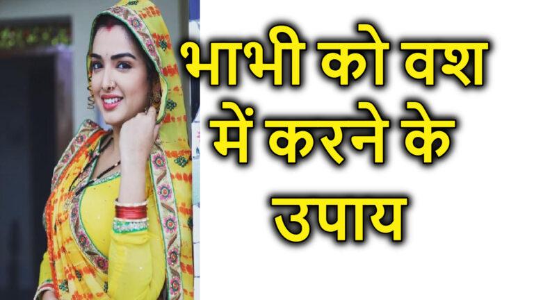 3 मिनट में Bhabhi Ko Vash Me Karne Ke Upay