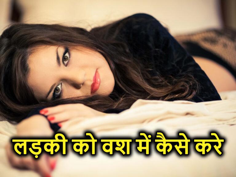 5 मिनट में Ladki Ko Vash Me Karne Ke Upay