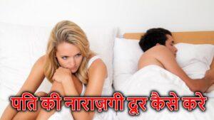 5 मिनट में Pati Ki Narazgi Door Karne Ke Upay