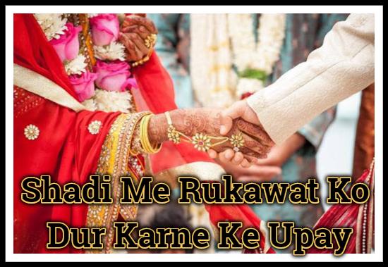 Shadi Me Rukawat Ko Dur Karne Ke Upay