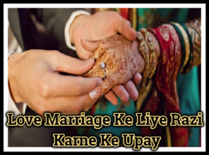 Love Marriage Ke Liye Razi Karne Ke Upay