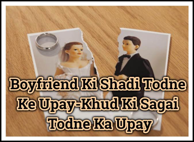 Boyfriend Ki Shadi Todne Ke Upay-Khud Ki Sagai Todne Ka Upay