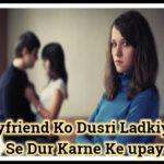 Boyfriend Ko Dusri Ladkiyon Se Dur Karne Ke upay