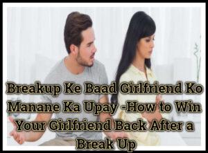 Girlfriend Ko Manane Ka Upay