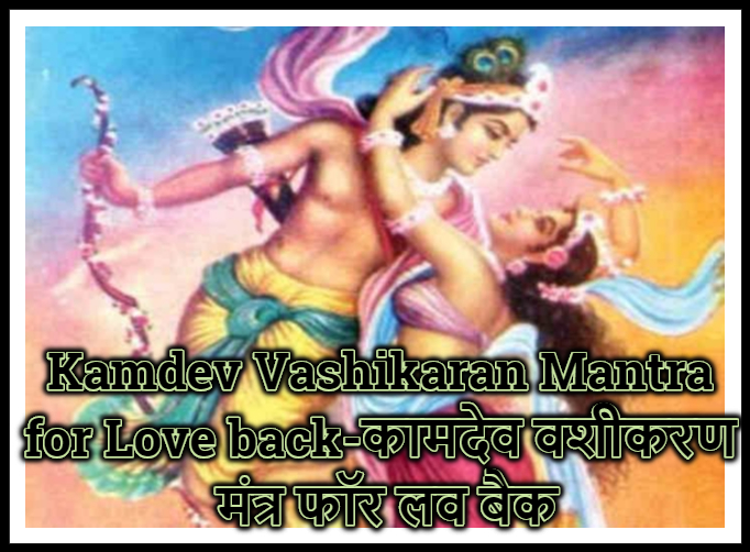 Kamdev Vashikaran Mantra for Love back-कामदेव वशीकरण मंत्र फॉर लव बैक
