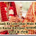 Shadi Ke Liye Ghar Walo Ko Razi Karne Ka Upay-घरवालों को मनाने के टोटके