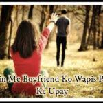 3 Din Me Boyfriend Ko Wapis Pane Ke Upay-Vashikaran Mantra To Get Ex Boyfriend Back