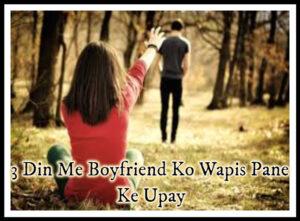 Boyfriend Ko Wapis Pane Ke Upay