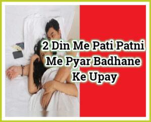 2 Din Me Pati Patni Me Pyar Badhane Ke Upay