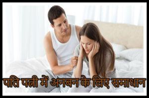पति पत्नी में अनबन के लिए समाधान