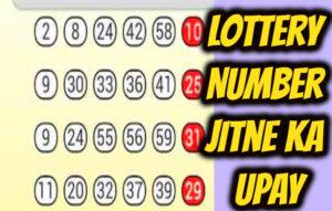 Lottery Number Jitne Ka Upay