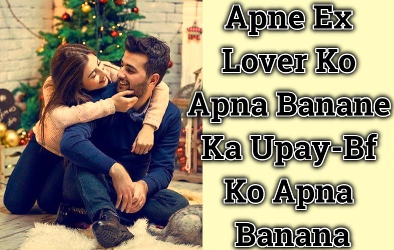 Apne Ex Lover Ko Apna Banane Ka Upay-Bf Ko Apna Banana