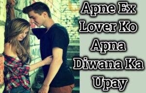 Apne Ex Lover Ko Apna Banane Ka Upay