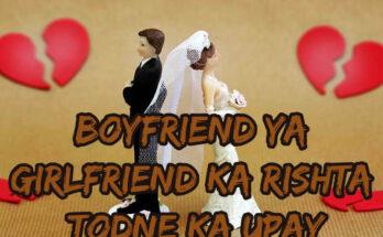Boyfriend Ya Girlfriend Ka Rishta Todne Ka Upay