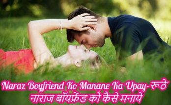 Naraz Boyfriend Ko Manane Ka Upay-रूठे नाराज बॉयफ्रेंड को कैसे मनाये