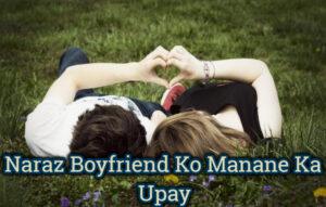 Naraz Boyfriend Ko Manane Ka Upay
