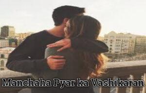 Manchaha Pyar ka Vashikaran